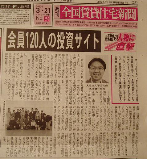 20050321_zenchin